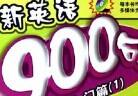 新英语900句(基础篇)