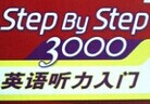 Step by Step 3000 第一册