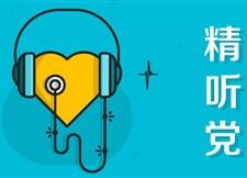 精听党-每日英语听力