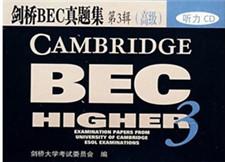 剑桥BEC高级听力真题(第3辑)