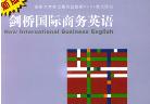 剑桥国际商务英语