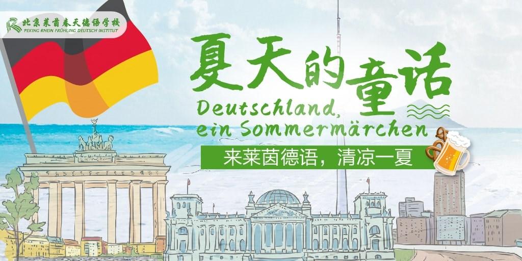 莱茵春天德语学校2018暑期德语课程火热报名中
