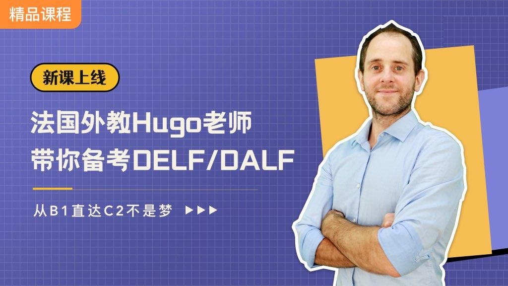 新課上線:法國外教Hugo老師帶你備考DELF/DALF,從B1直達C2不是夢