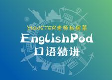 EnglishPod 口语精华挑战——试听