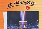北外法语 Le français 第一册