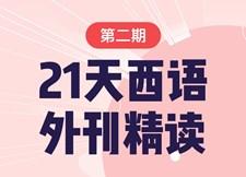 21天西188体育官方开户登录外刊精读(第二期)