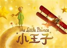 《小王子》电影版节选