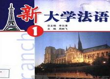 新大学法语1