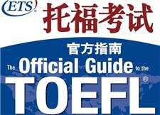 托福考试官方指南OG第四版