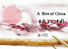 《舌尖上的中國》法語版