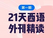 21天西188体育官方开户登录外刊精读(第一期)