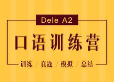 DELE A2 口语训练营试听课