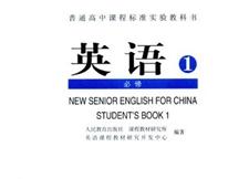 高中英语人教版第一册听力
