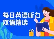 每日英语听力·双语精读