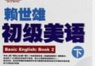 赖世雄初级美国英语下册(字幕版)