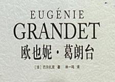歐也妮·葛朗臺EUGéNIE GRANDET