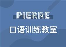Pierre 口語訓練教室