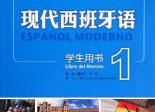 新版现代西班牙188体育官方开户登录第一册词汇表