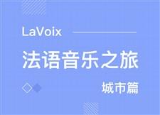 LaVoix法语频道音乐之旅-城市篇