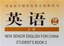 新课标人教版高中英语(必修2)