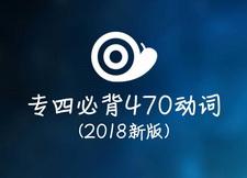 专四必备470动词(2018版)