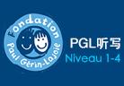 PGL法语听写1~4年级