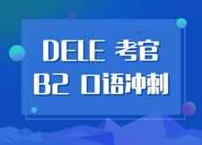 DELE考官B2口188体育官方开户登录冲刺