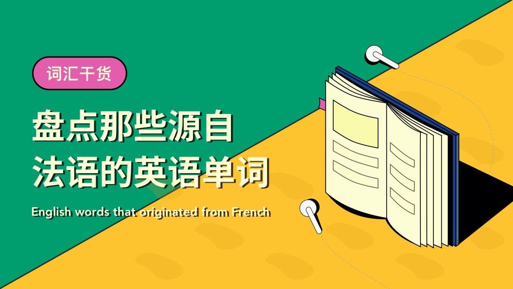 英语词汇中竟然有30%源自法语?😮