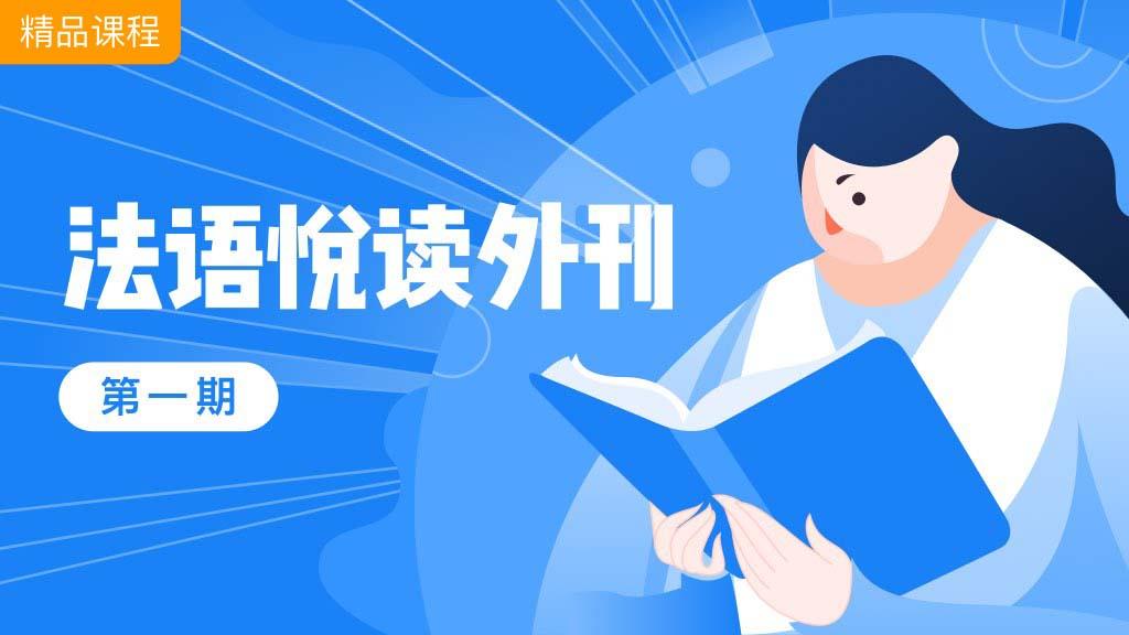 """26天,一起""""悅""""讀法語外刊,全勤打卡享續報名五折優惠📖"""