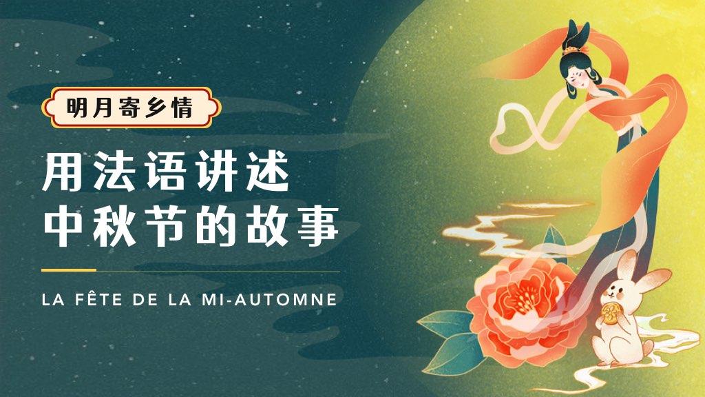 【明月寄鄉情】用法語講述中秋節的故事