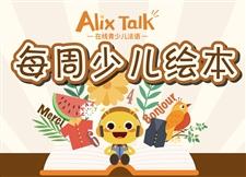 Alix Talk 每周少兒繪本