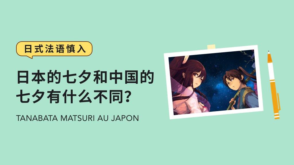 【日式法语慎入】日本的七夕和中国的七夕有什么不同?
