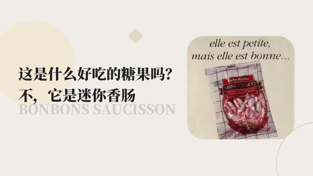法語美食紀錄片:這是什么糖果?不,它是迷你香腸~
