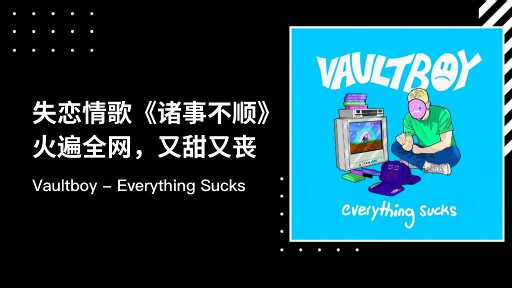 """失恋情歌""""Everything Sucks""""火遍全网,又甜又丧"""