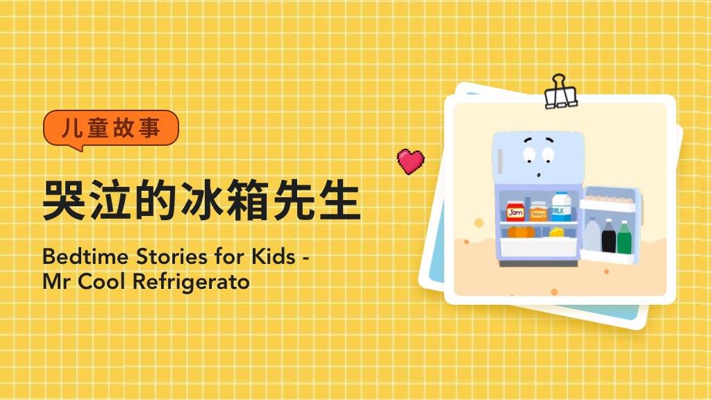 儿童故事:哭泣的冰箱先生