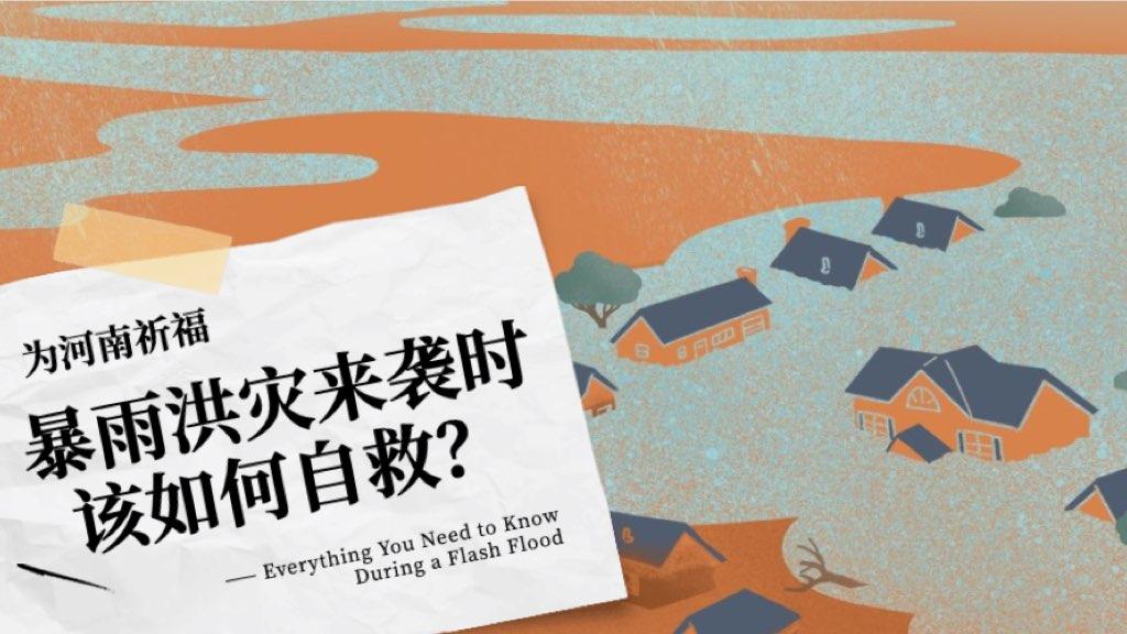 为河南祈福💪暴雨洪灾来袭时该如何自救?