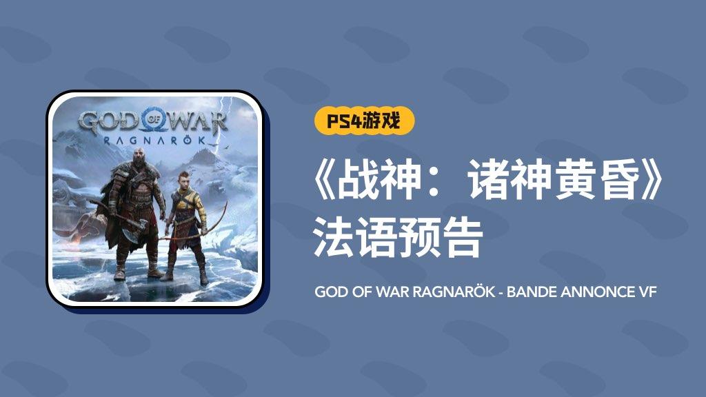 PS4游戲《戰神:諸神黃昏》法語預告