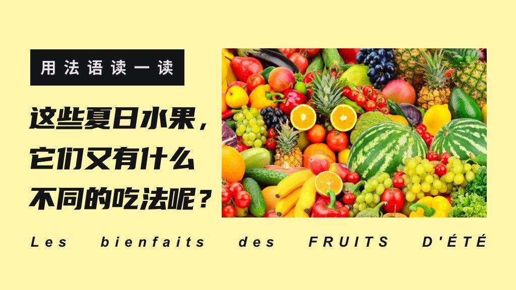 用法語讀一讀這些夏日水果,它們又有什么不同的吃法呢?