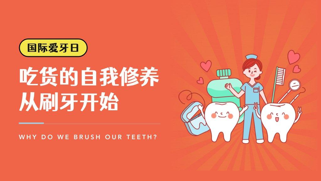 国际爱牙日:吃货的自我修养,从刷牙开始😁