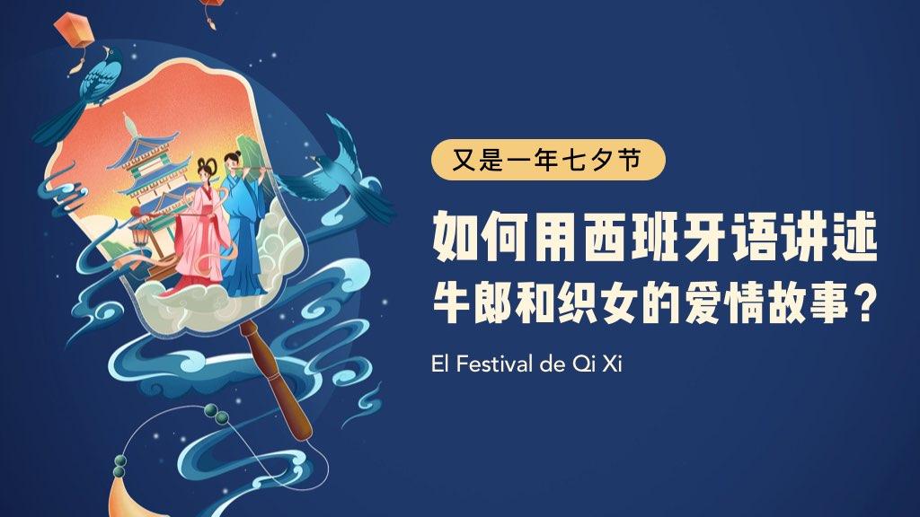 又是一年七夕节,如何用西语讲述牛郎和织女的爱情故事呢?💖