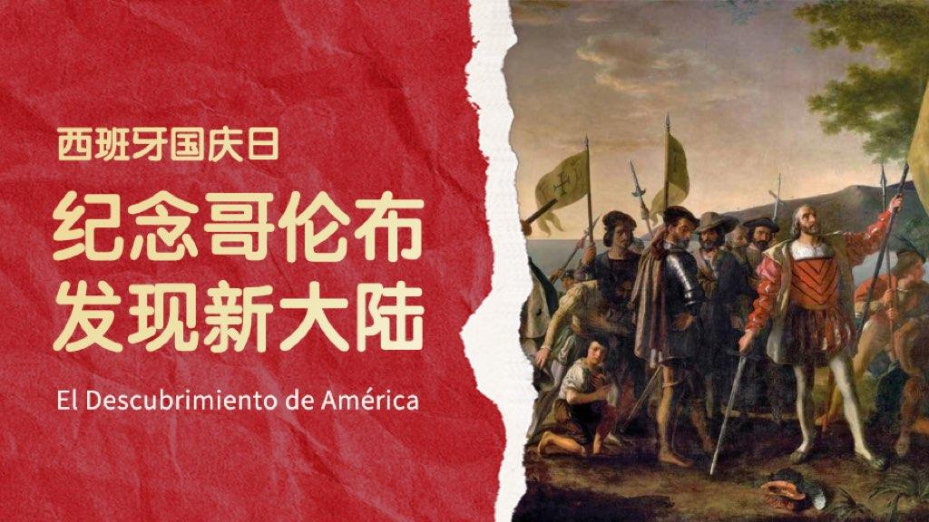 西班牙国庆日:哥伦布登上美洲大陆纪念日