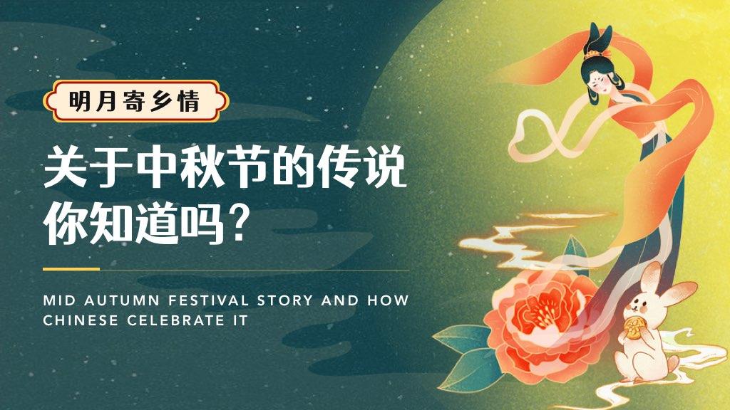 明月寄乡情,关于中秋节的传说你知道吗?🥮
