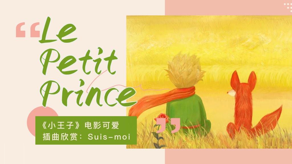 《小王子》電影可愛插曲欣賞:Suis-moi