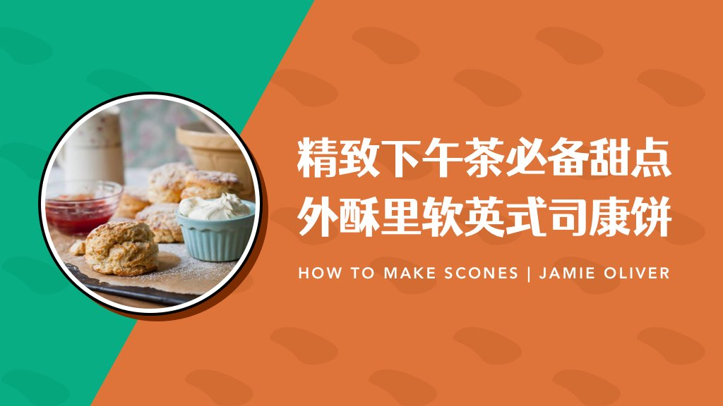 精致下午茶必备甜点:外酥里软英式司康饼🥧